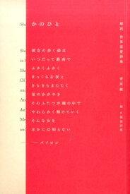 かのひと 超訳世界恋愛詩集 [ 菅原敏 ]