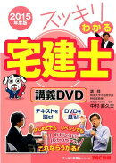 DVD>スッキリわかる宅建士講義DVD(2015年度版)