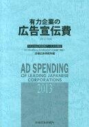 有力企業の広告宣伝費(2013年版)
