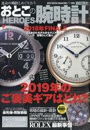 おとこの腕時計 HEROES (ヒーローズ) 2019年 01月号 [雑誌]