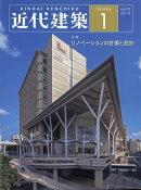 近代建築 2019年 01月号 [雑誌]