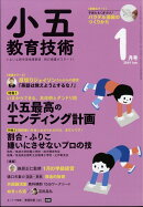 小五教育技術 2019年 01月号 [雑誌]