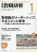 教職研修 2019年 01月号 [雑誌]
