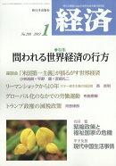 経済 2019年 01月号 [雑誌]
