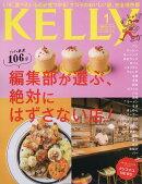 KELLy (ケリー) 2019年 01月号 [雑誌]
