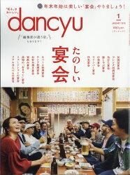 dancyu (ダンチュウ) 2019年 01月号 [雑誌]