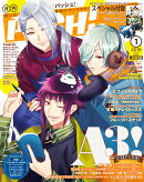 PASH!(パッシュ) 2019年 01月号 [雑誌]
