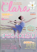 Clara (クララ) 2019年 01月号 [雑誌]