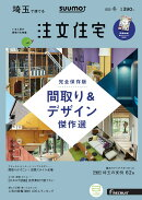 SUUMO注文住宅 埼玉で建てる 2019年冬号 [雑誌]