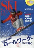 スキーグラフィック 2019年 01月号 [雑誌]