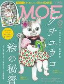 MOE (モエ) 2019年 01月号 [雑誌]