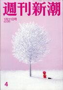 週刊新潮 2019年 1/31号 [雑誌]