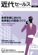 近代セールス 2019年 1/15号 [雑誌]