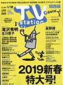 TV station (テレビステーション) 関西版 2019年 1/12号 [雑誌]