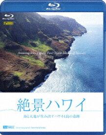 絶景ハワイ 海と大地が生み出すハワイ4島の奇跡【Blu-ray】 [ (趣味/教養) ]
