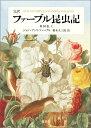 完訳ファーブル昆虫記(第10巻 上) [ ジャン・アンリ・ファーブル ]