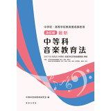 最新中等科音楽教育法改訂版