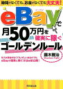 eBayで月50万円を確実に稼ぐゴールデンルール 時間がなくても、お金がなくても大丈夫! [ 藤木雅治 ]