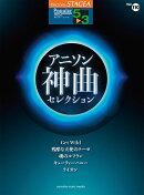 STAGEA ポピュラー 5〜3級 Vol.110 アニソン神曲・セレクション