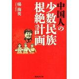 中国人の少数民族根絶計画 (産経NF文庫 ノンフィクション)
