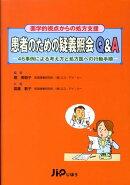 患者のための疑義照会Q&A