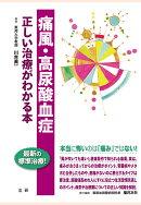 【POD】痛風・高尿酸血症 : 正しい治療がわかる本