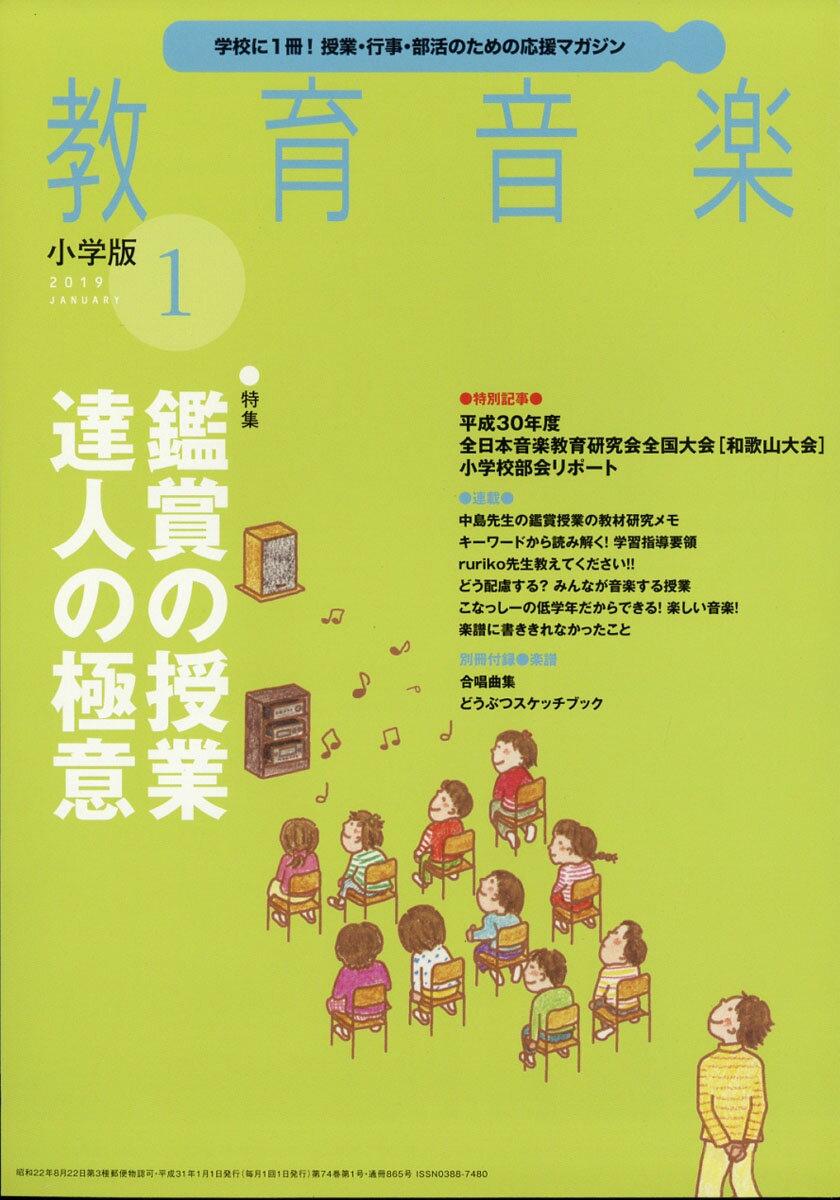 教育音楽 小学版 2019年 01月号 [雑誌]