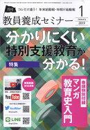 教員養成セミナー 2019年 01月号 [雑誌]