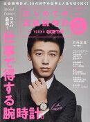はじめての高級腕時計 by YOUNG GOETHE (バイ・ヤング ゲーテ)vol.2 2019年 01月号 [雑誌]