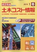 建設物価臨時増刊 土木コスト情報 2019年 01月号 [雑誌]