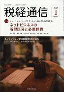 税経通信 2019年 01月号 [雑誌]
