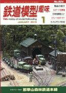 鉄道模型趣味 2019年 01月号 [雑誌]