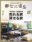 都心に住む by SUUMO (バイ スーモ) 2019年 01月号 [雑誌]