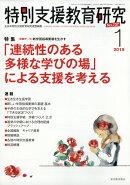 特別支援教育研究 2019年 01月号 [雑誌]