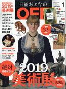 日経おとなの OFF (オフ) 2019年 01月号 [雑誌]