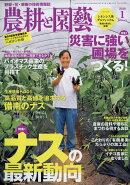 農耕と園藝 2019年 01月号 [雑誌]