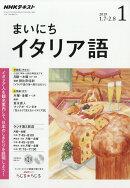 NHK ラジオ まいにちイタリア語 2019年 01月号 [雑誌]