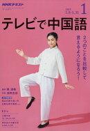 NHK テレビ テレビで中国語 2019年 01月号 [雑誌]