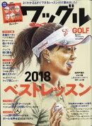Waggle (ワッグル) 2019年 01月号 [雑誌]