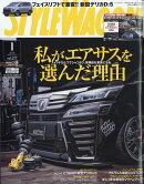 STYLE WAGON (スタイル ワゴン) 2019年 01月号 [雑誌]
