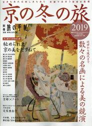 別冊 旅の手帖 2019年 01月号 [雑誌]