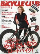 BiCYCLE CLUB (バイシクル クラブ) 2019年 01月号 [雑誌]