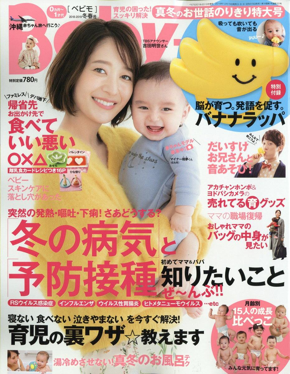 Baby-mo (ベビモ) 2019年 01月号 [雑誌]