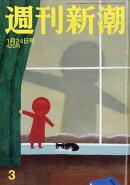 週刊新潮 2019年 1/24号 [雑誌]