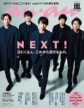 【予約】an・an (アン・アン) 2019年 1/9号 [雑誌]
