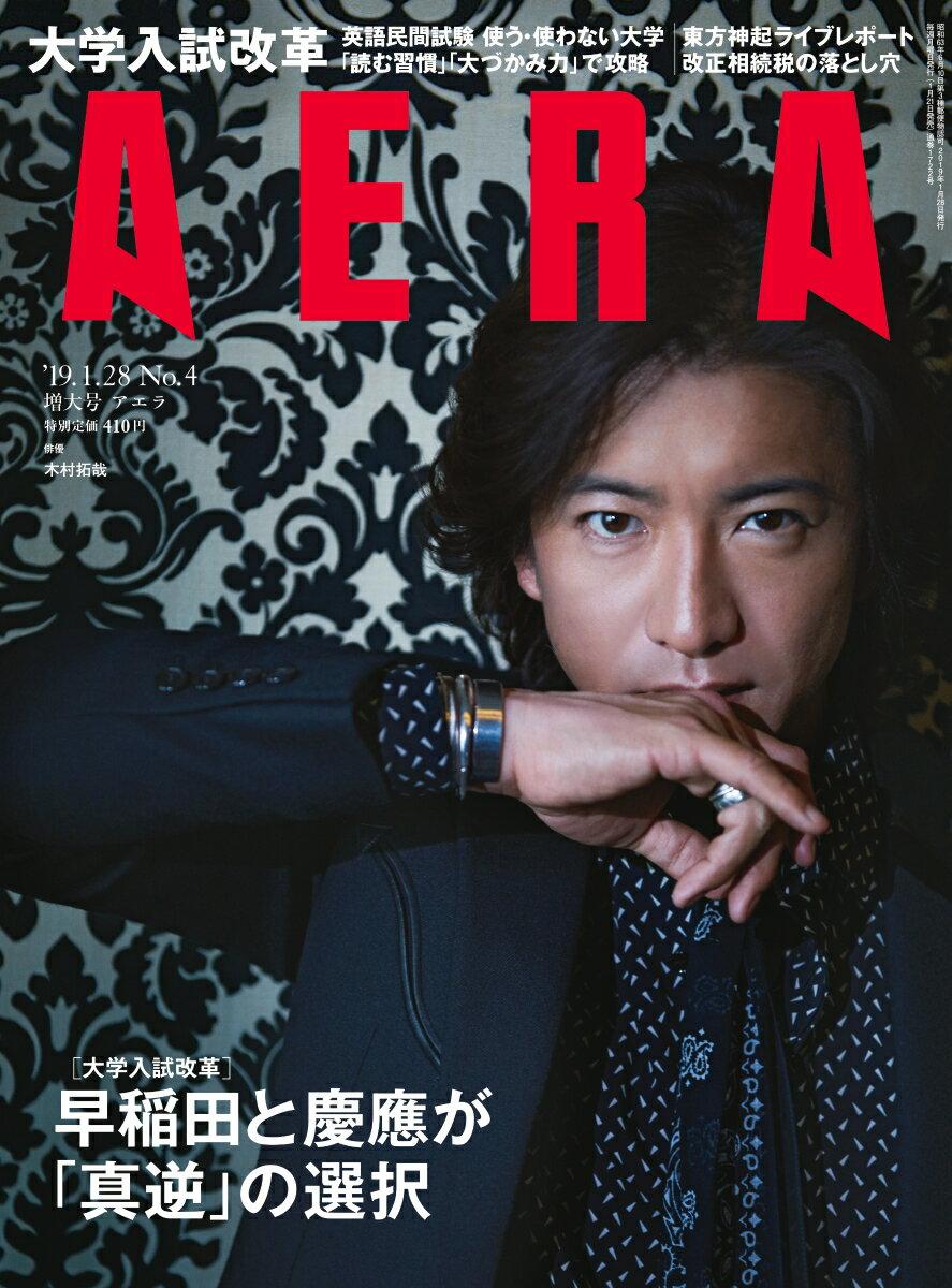 AERA (アエラ) 2019年 1/28号 [雑誌]