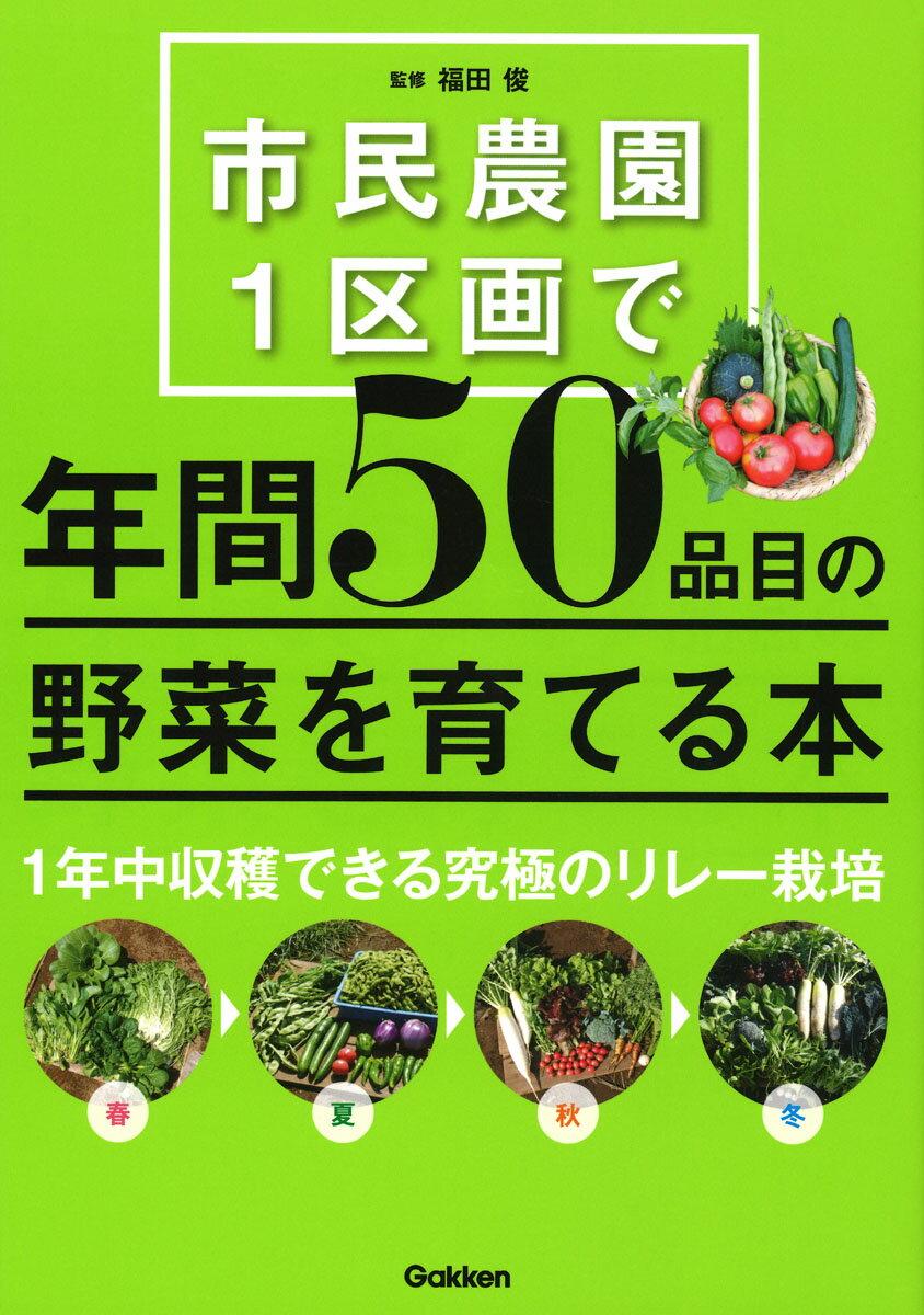 市民農園1区画で年間50品目の野菜を育てる本 [ 福田俊 ]