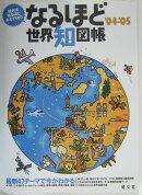 なるほど世界知図帳('04-'05)