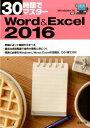30時間でマスター Word&Excel2016 [ 実教出版編修部 ]