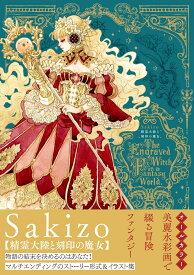 精霊大陸と刻印の魔女 (リュエルコミックス) [ Sakizo ]